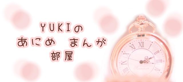 yukiのアニメ・漫画部屋